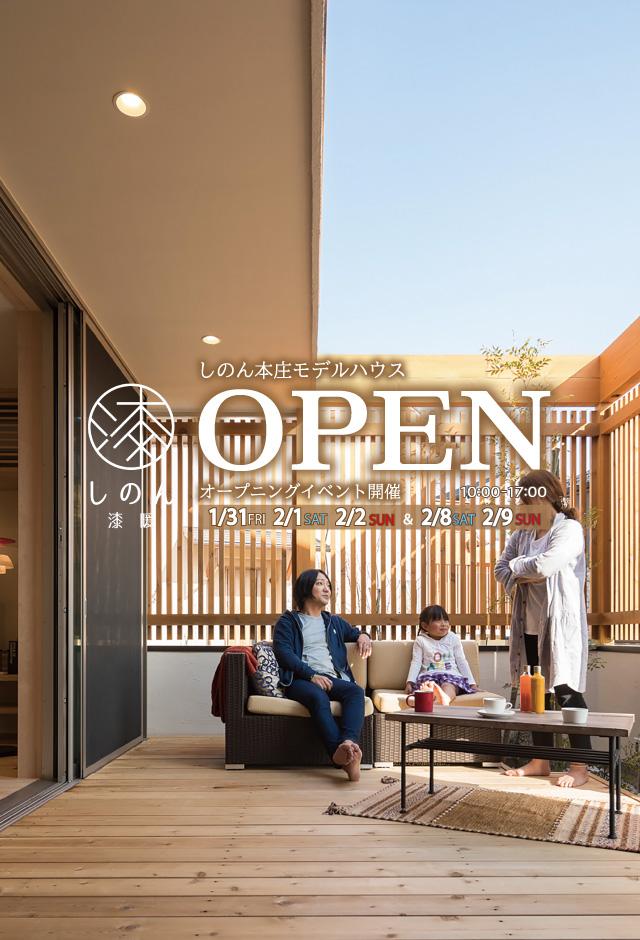 自然派デザイン住宅『しのん – 漆暖 –』 本庄モデルハウスNEW OPEN!