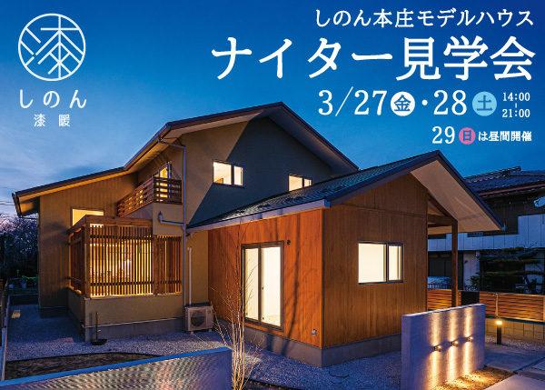 しのん – 漆暖 –本庄モデルハウス『ナイター見学会』開催!