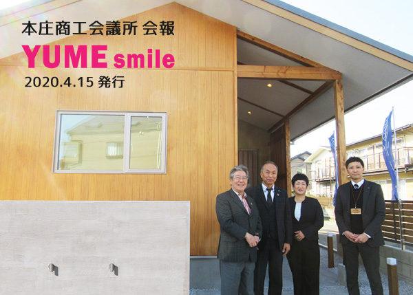 4/15(水)発行 本庄商工会議所会報「YUME smile」に (株)渋沢が掲載されます!