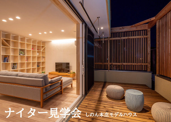 しのん 本庄モデルハウス『ナイター見学会』にて、一級建築士が「お家のあかり」を語ります(*´▽`*)