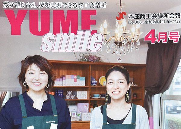 本庄商工会議所会報「YUME smile」に「しのん本庄モデルハウス」が掲載されました!