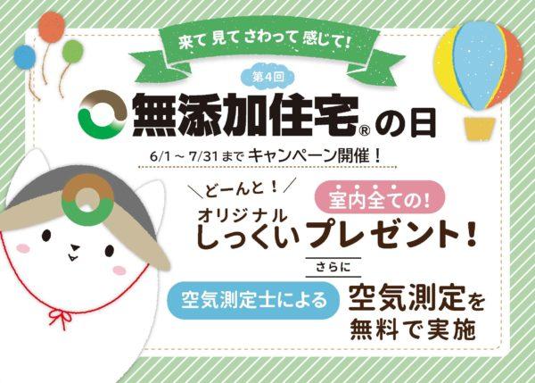 『無添加住宅の日』キャンペーンは7/31(金)まで!