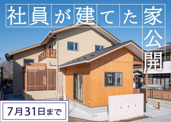 見ないと損!『社員が建てた家』公開!【しのん 本庄モデルハウス最終公開7月末まで】
