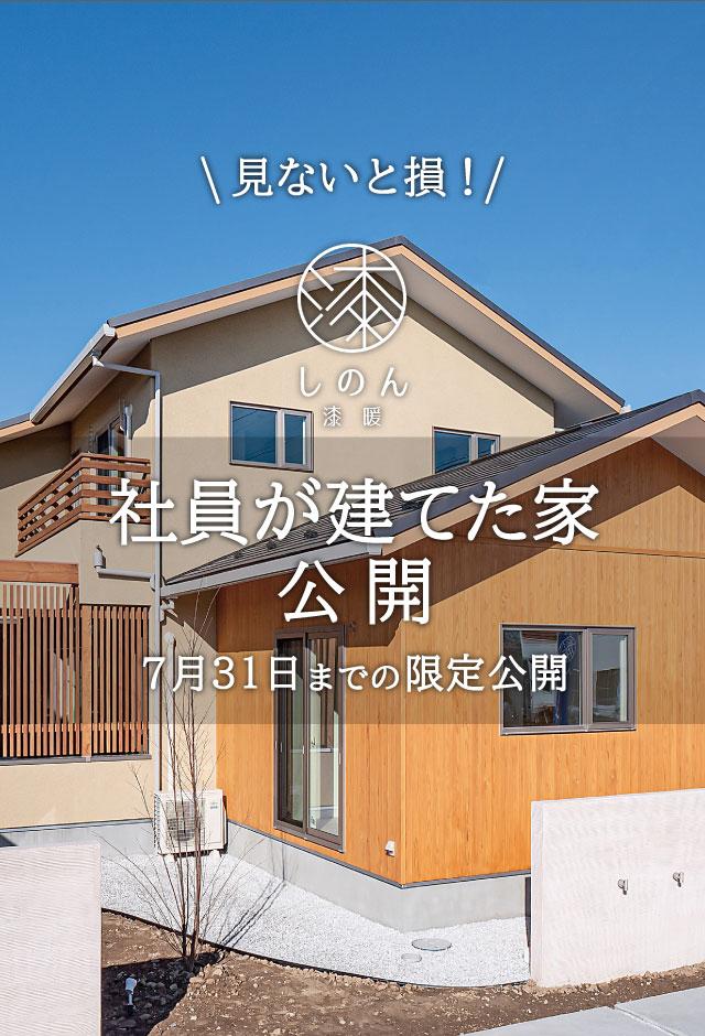 見ないと損!『社員が建てた家』公開!【しのん 本庄モデルハウス最終公開】