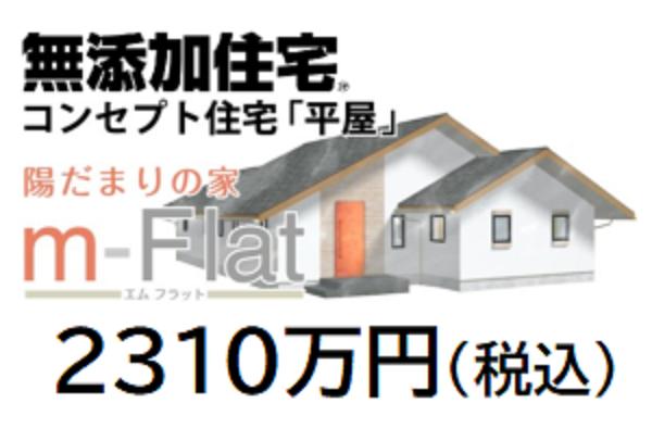無添加住宅の平屋!『m-flat』モニター価格2310万円(税込)