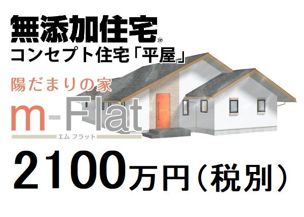 無添加住宅の平屋!『m-flat』モニター価格2100万円(税別)