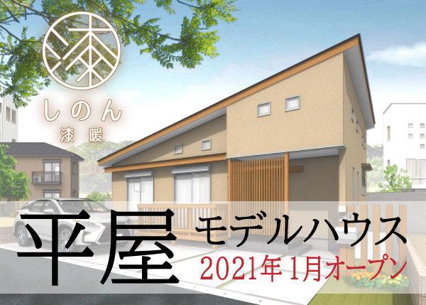 【建築中見学可】しのん平屋モデル(嵐山町)建設開始!