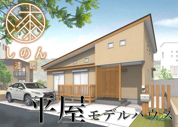 【期間限定】しのん-漆暖- 嵐山平屋モデルハウス