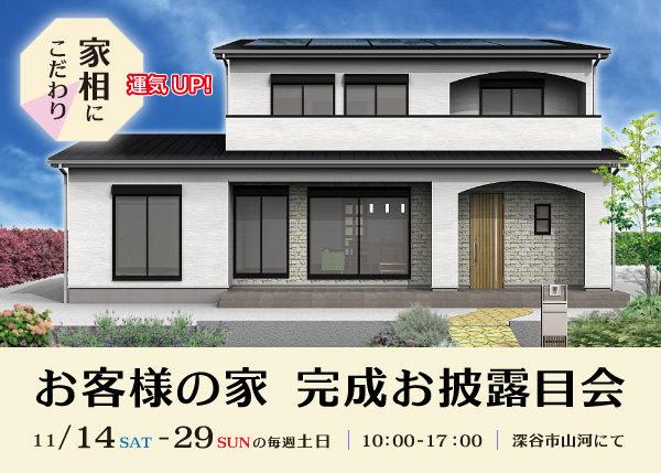 【家相にこだわり】お客様のお家 完成お披露目会 ~空気のきれいなお家~