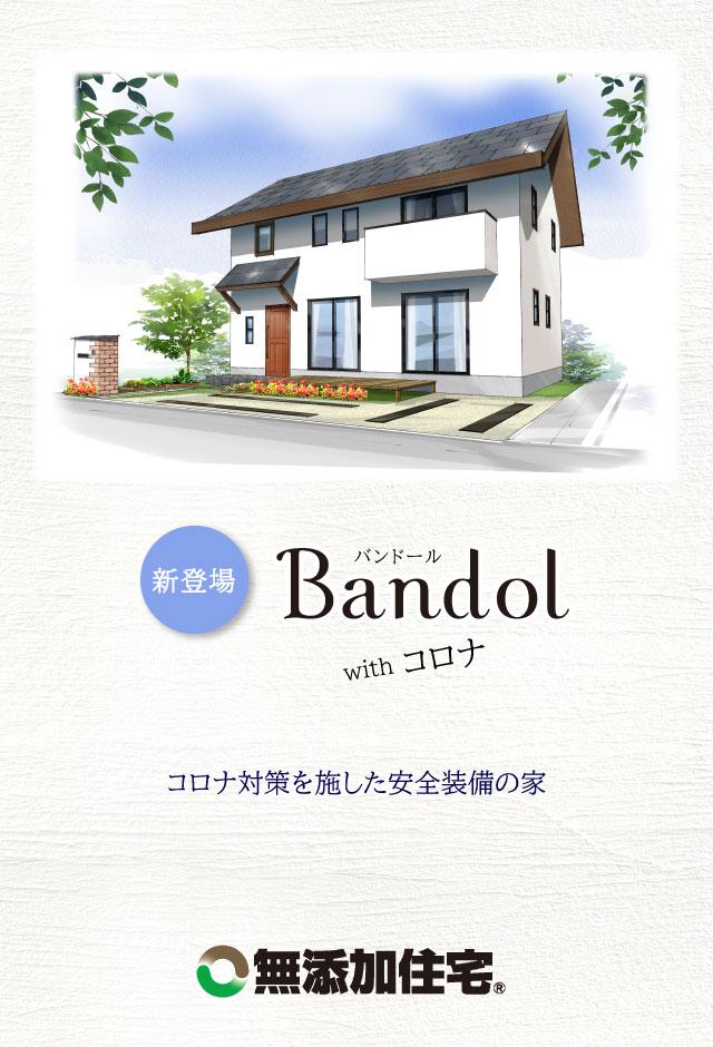 無添加住宅「Bandol」にコロナ対策バージョンが登場!