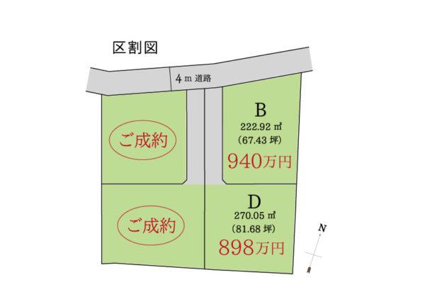 【建築条件なし】本庄市 前原2丁目 898万円~