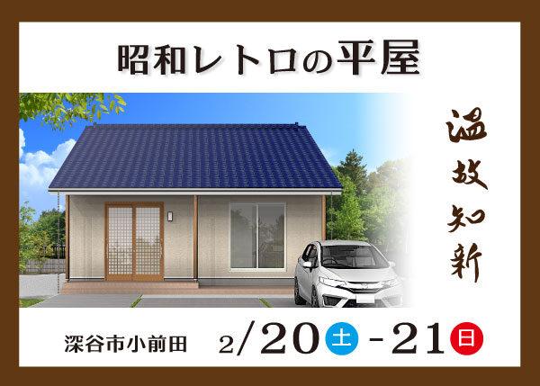「-温故知新- 昭和レトロの平屋」完成お披露目会(深谷市小前田)