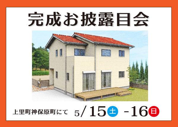 「きれいな空気で暮らす 赤い屋根のナチュラルハウス」完成お披露目会(上里町神保原町)