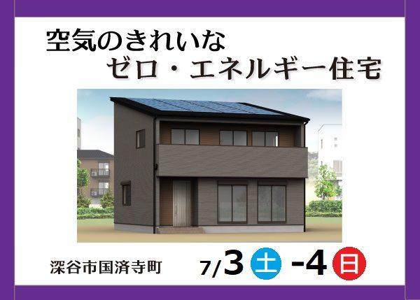 「空気のきれいなゼロ・エネルギー住宅」完成お披露目会(深谷市国済寺町)